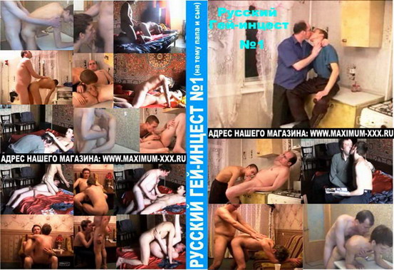 Inzest gay Hot family