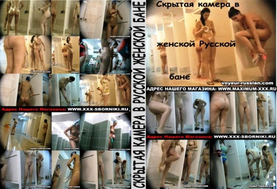 Скрытая камера русской женской бане