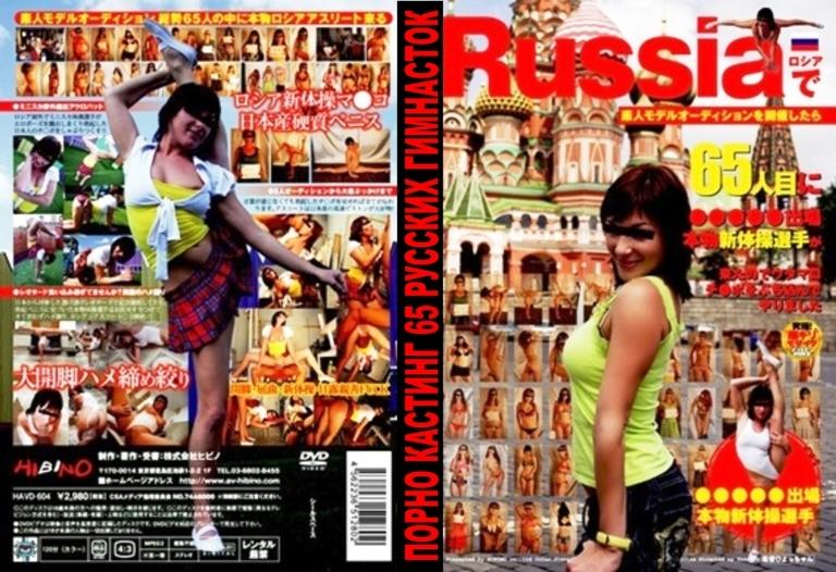 Японский порно кастинг русских девушек