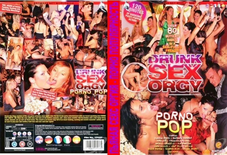 Порно вечеринки - бесстыдные Секс Вечеринки пьяных студентов!