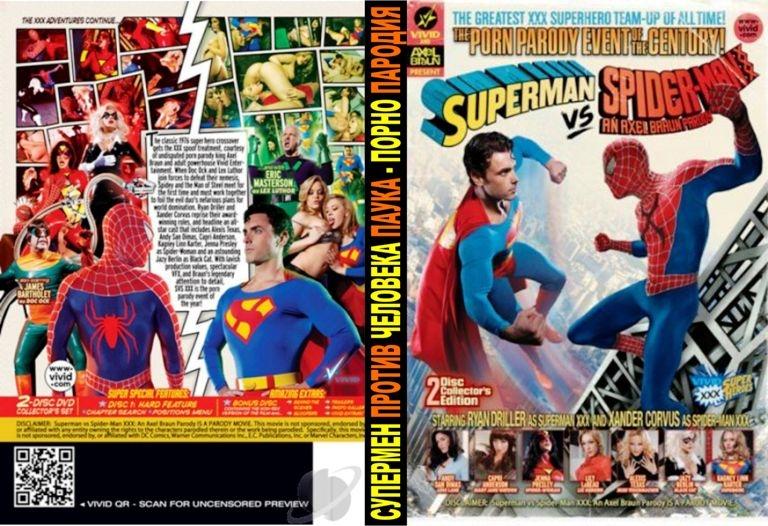 смотреть порно супермен против человека паука