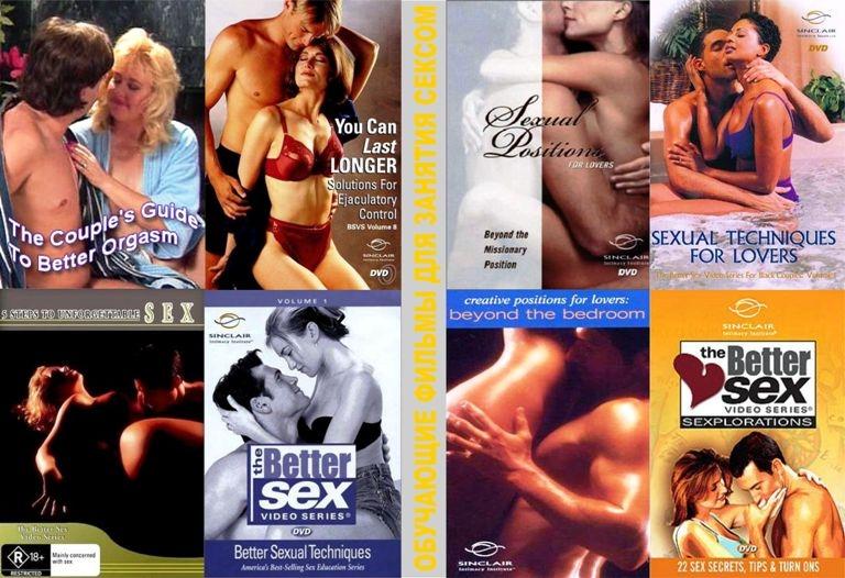 Обучающие фильмы о секс