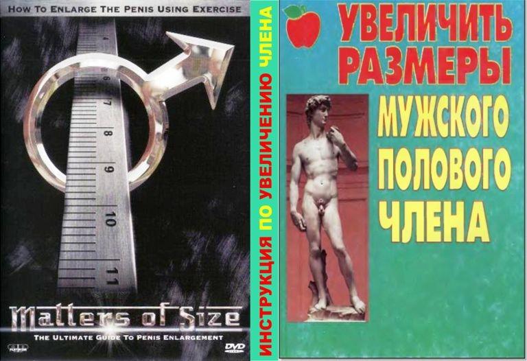 Matters of size упражнения по натуральному увеличению пениса