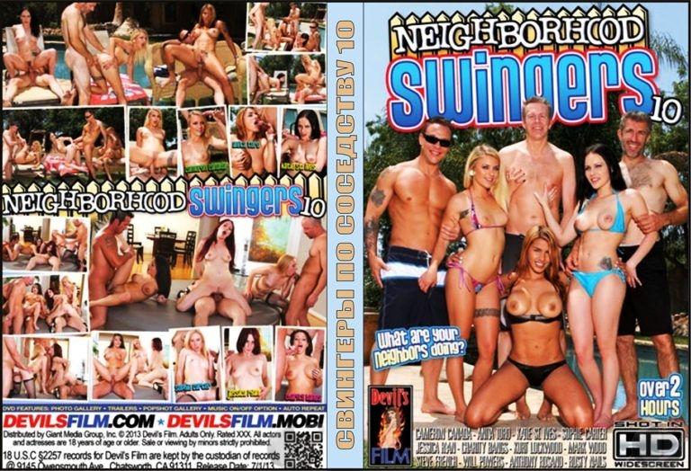 Порно свингеры по соседству