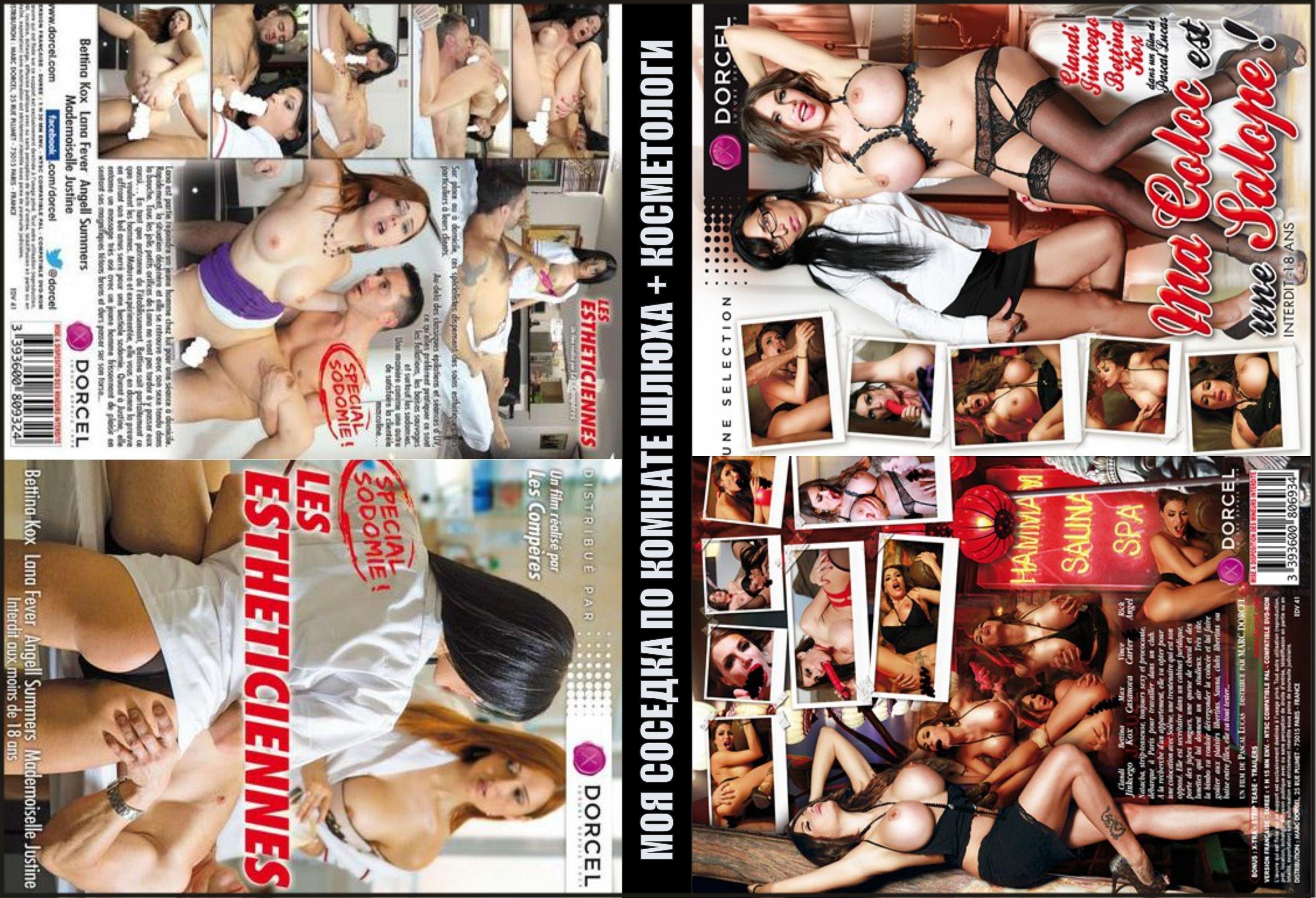 Эротика порно dvd 9 фотография