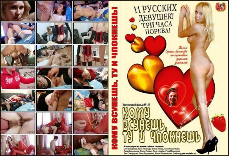 drochit-huy-russkim-devushkam-erotik-film-ledi-ublazhaet