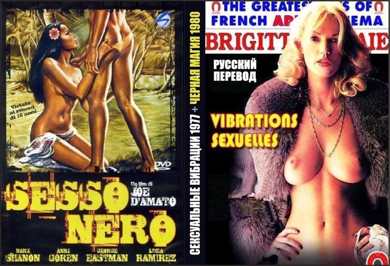Сексуальные вибрации vibrations sexuelles 1977 жан роллен online14