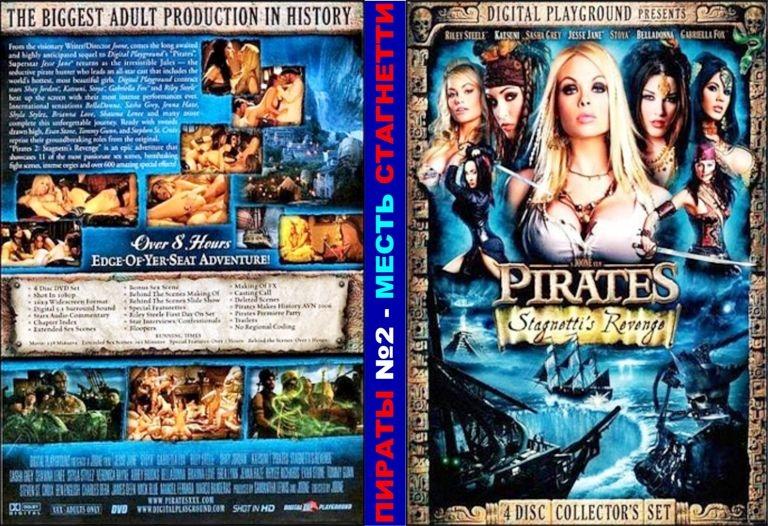 Порно пираты 2 месть стагнетти вк