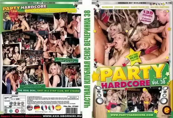 Нардкор секс вечеринки